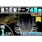 反射テープ (黄) 1cm 幅1cmx長さ45m リフレクトラインテープ イエロー夜間 リフレクター シートデコライン 強力ステッカー