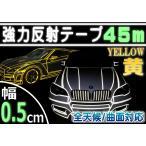 反射テープ (黄) 5mm 幅0.5cmx長さ45m リフレクトラインテープ イエロー夜間 リフレクター シートデコライン 強力ステッカー