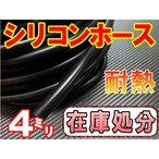 SALE  11//黒4mm シリコンホース 40cm 汎用 バキュームホーム 耐熱 ラジエーターホース ターボ ラジエター インダクション 内径 ミリ パイ φ