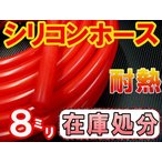 SALE  49//赤8mm シリコンホース 30cm 汎用 バキュームホーム 耐熱 ラジエーターホース ターボ ラジエター インダクション 内径 ミリ パイ φ