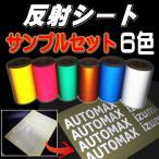 auto parts osakaで買える「サンプル (反射 反射シート サンプルセット 実物確認用 お試しセット リフレクトステッカー カッティングシート」の画像です。価格は1円になります。