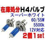 Biolight製 H4バルブ 5500k 60/55W 12V対応 スーパーホワイト ハロゲンバルブ 在庫処分 2個1セット 2本1set 純正交換用 車検対応 数量限定 電球 ヘッドライト