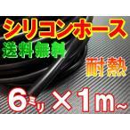 シリコン (6mm) 黒 シリコンホース 耐熱 汎用 内径6ミリ Φ6 ブラック バキューム ラジエター インダクション ターボ ラジエーター