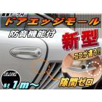 シリコン ドアモール (h型) 黒// ブラック 長さ1m  (100cm) 新型 汎用 エッジガード 3M社製 両面テープ 貼付済 風切音 静電気 防止