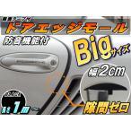 シリコン ドアモール (T型) 黒// ブラック 長さ1m  (100cm) 新型 汎用 エッジガード 3M社製 両面テープ 貼付済 風切音 静電気 防止