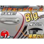 シリコン ドアモール (T型) 赤// レッド 長さ1m  (100cm) 新型 汎用 エッジガード 3M社製 両面テープ 貼付済 風切音 静電気 防止
