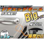 シリコン ドアモール (T型) 白// ホワイト 長さ1m  (100cm) 新型 汎用 エッジガード 3M社製 両面テープ 貼付済 風切音 静電気 防止