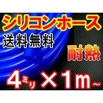 シリコン (4mm) 青■【メール便 送料無料】シリコンホース/耐熱/汎用内径4ミリ/Φ4/ブルーバキューム/ラジエター/インダクション/ターボ/ラジエーター