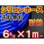 シリコン (6mm) 青■【メール便 送料無料】シリコンホース/耐熱/汎用内径6ミリ/Φ6/ブルーバキューム/ラジエター/インダクション/ターボ/ラジエーター