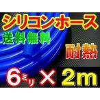 ★シリコン (6mm) 青 2m メール便 送料無料 シリコンホース 耐熱 汎用 内径6ミリ Φ6 ブルー バキューム ラジエター インダクション ターボ ラジエーター