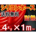 シリコン (4mm) 赤 メール便 送料無料 シリコンホース 耐熱 汎用 内径4ミリ Φ4 レッド バキューム ラジエター インダクション ターボ ラジエーター