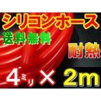 ★シリコン (4mm) 赤 2m メール便 送料無料 シリコンホース 耐熱 汎用 内径4ミリ Φ4 レッド バキューム ラジエター インダクション ターボ ラジエーター