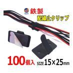 鉄クリップ  100個1セット 15mm×25mm 黒ブラック 3M 両面テープ付き カーナビ 取り付け スチール配線留め (配線止め金具) 配線クランプ