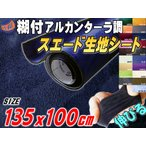 スエード (大) 紺 幅135cm×1m 伸びる アルカンターラ調 スエード生地シート ネイビーブルー 3D曲面対応 裏面糊付き スウェード カッティングシート 大判サイズ