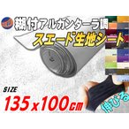 スエード(大) 白♪135cm×1mスエード生地シート 糊付き/アルカンターラ調/ホワイトアルカンターラシートバックスキンルック曲面対応カッティング内装