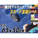 スエード (小) 青 幅65cm×50cm 伸びる アルカンターラ調 スエード生地シート ブルー 3D曲面対応 裏面糊付き スウェード カッティングシート 内装に
