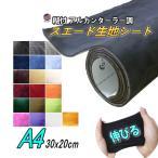 スエード (A4) 黒 幅30cm×20cm 伸びる アルカンターラ調 スエード生地シート ブラック 3D曲面対応 裏面糊付き スウェード カッティングシート A4サイズ