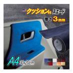 スエード (A4) 赤 幅30cm×20cm 伸びる アルカンターラ調 スエード生地シート レッド 3D曲面対応 裏面糊付き スウェード カッティングシート A4サイズ