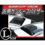サンルーフバイザー (L)♪汎用タイプ/ブラック/黒/スモーク/裏面3M両面テープの簡単取り付け/後付/後付け/ポン付け/新品なのに中古並みの価格!