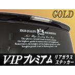 VIPプレミアム (金)●ゴールド ステッカー 当店オリジナル デザイン/アルファベット/文字/シール/通販 激安!/貼り方簡単!リアウインドウに!