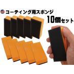ワックススポンジ (10個セット) コーティング専用スポンジ コーティング剤 保護剤の塗布 2層スポンジ 90×40×20mm