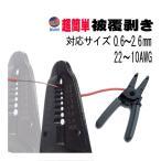 ワイヤーストリッパー//簡単に剥ける 単線 配線の被覆剥き 圧着ペンチ ニッパー カッター 電装品の施工に便利 配線用ツール