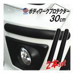ボディワークプロテクター 30cm カーボン デザイン 汎用バンパーガード ブラック 黒 コーナー スポイラー ガード ガリ傷防止