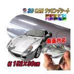 メッキ ラッピングシート(30cm) 黒♪幅152×30cmカーボディ/ブラック クローム鏡面ミラー調フィルム/フル ラップ伸縮ビニール/メタル調3D曲面対応カスタム