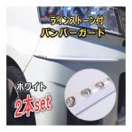 [在庫処分] クリスタルバンパーモール 白 2本セット 40cm/汎用 ホワイト バンパーガード/スワロフスキー調ラインストーン付き/3D曲面対応