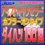 アイストキャンセラー カプラーオンタイプ 《ダイハツ100型》ダイハツ スバル トヨタ 本体内蔵タイプ[アイドリングストップキャンセラー] オートパーツ工房