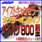 アイストキャンセラー カプラーオンタイプ 《ダイハツ800型》ミライース タント ルーミー 本体内蔵タイプ[アイドリングストップキャンセラー] オートパーツ工房