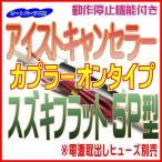 アイストキャンセラー カプラーオンタイプ 《スズキフラット5P型》アルトワークス ラパン 本体内蔵タイプ[アイドリングストップキャンセラー] オートパーツ工房
