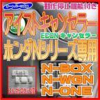 アイストキャンセラー(ECONキャンセラー)ホンダ Nシリーズ N-BOX N-ONE N-WGN エレクトロタップ付[アイドリングストップキャンセラー]  オートパーツ工房
