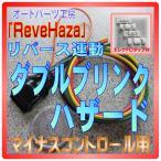 リバース連動ダブルブリンクハザード マイナスコントロール用 エレクトロタップ付 オートパーツ工房