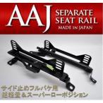 ◆日本製!アルトHA36Sフルバケ用シートレール運転席用◆