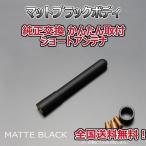 スーパーショートアンテナ ルノー カングー KCK4# マットブラック 送料無料 - 1,300 円