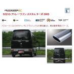 ◆フジツボ オーソライズK S321G アトレーワゴン カスタム ターボ 2WD◆
