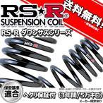 エスクァイア ZWR80G 29/7〜 ハイブリッドGi プレミアムパッケージ用 RS-R ダウンサス 1台分 T931W RSR 新品 正規品