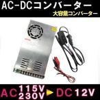ACDCコンバータ  (AC100V→DC12V) /  変換器 /直流安定化電源 配線付
