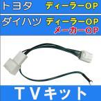 (ac066) (トヨタ/ダイハツ車用)  TVハーネスキット / 走行中にTVが見られる / Good Navi (TV-010/TV-016TV-017/TV-020共通)