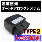 (フィールダー) OBD / 車速度感知 オートロックシステムリレー / トヨタ車用(タイプ2)  (T02P)
