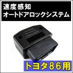 OBD / 車速度感知 オートロックシステムリレー / トヨタ86用(AT車限定) / (T-518)