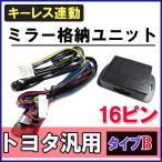 (ハイエース/レジアスエース 200系 6型)  キーレス連動 ドアミラー格納 キット / (Bタイプ / 16ピン)