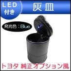 LED付き 携帯灰皿 /  (トヨタ 純正オプション風) (LED:ブルー)  / 車載用灰皿