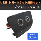 USB・シガーソケット増設キット/ (プリウス30用 ) / 色:ブラック / LED発光:ブルー