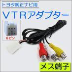 (ac146) (トヨタ純正ナビ用) VTRアダプター  (TYPE:メス) (雌/めす) (6ピンコネクタ)