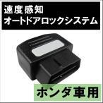 OBD / 車速度感知 オートロックシステムリレー /  (ホンダ車用 DL-H01)