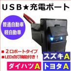 (車載用) USB充電ポート増設キット/ USB2ポート / (トヨタAタイプ)  / (33x22.5mm) / (LED色:ブルー)  / 1個