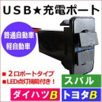 ショッピングトヨタ (車載用) USB充電ポート増設キット/ USB2ポート / (トヨタBタイプ)(ダイハツ)(スバル) / (40x22mm)  / (LED色:ブルー)  / 1個
