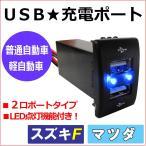 (車載用) USB充電ポート増設キット/ USB2ポート /  (スズキ車用)(マツダ車用)(36x24mm) / (LED色:ブルー)  / 1個